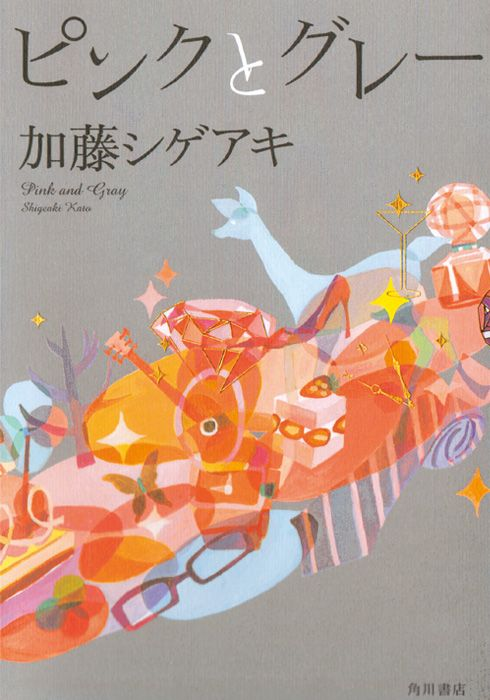 ピンクとグレー: Pink and Gray: Illustration by Hazuki Miyahara
