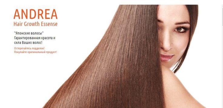 Шикарные здоровые волосы ANDREA Hair Growth Essense — уникальная сыворотка, разработанная учеными для красоты ваших волос.  Сыворотка усиливает циркуляцию крови, способствуя лучшему питанию волос, улучшает снабжение волосяных фолликулов кислородом, стимулирует их рост, выполняет функции увлажняющего агента. Результат: волосы получают больше питательных веществ и быстрее растут. После 1-2 месяцев применения результат заметен очевидно, волосы становятся ухоженные, гуще и их рост ускоряется в…