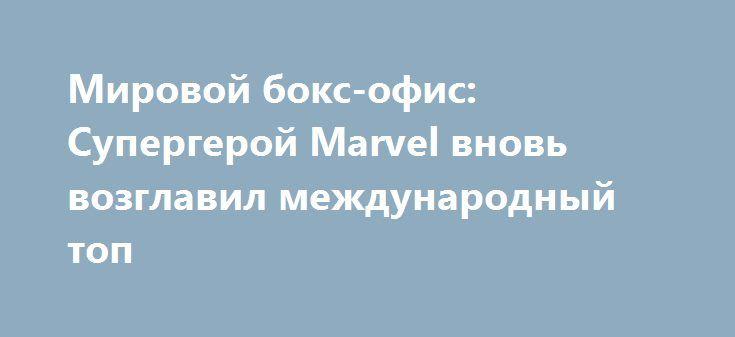 Мировой бокс-офис: Супергерой Marvel вновь возглавил международный топ «Доктор Стрэндж» и «Тролли» по-прежнему на своих местах. Также в мире стартовали новые фильмы Энга Ли и Дени Вильнёва.