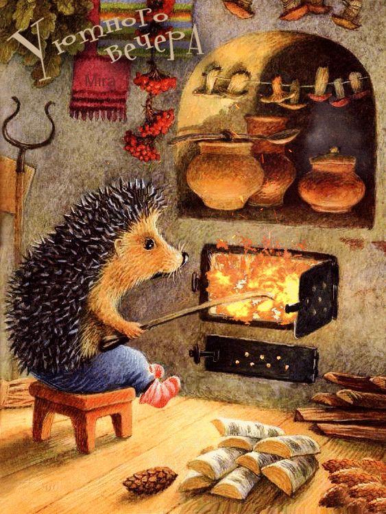Уютного вечера -  анимация Mira