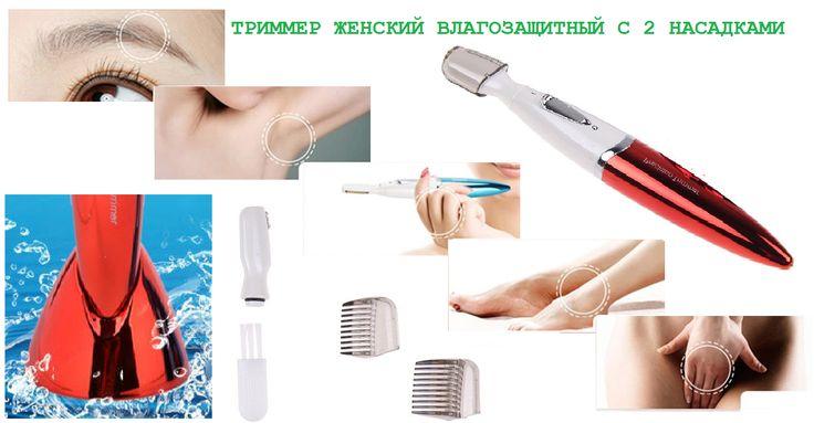 Полезная вещь не боится воды не занимает много места. Всегда под рукой в сложную минуту Триммер женский. Широкий выбор триммеров для женщин и мужчин http://zacaz.ru/products/krasota-fitnes-sport/uhod-za-telom-i-licom/trimmer-dlya-brovej/