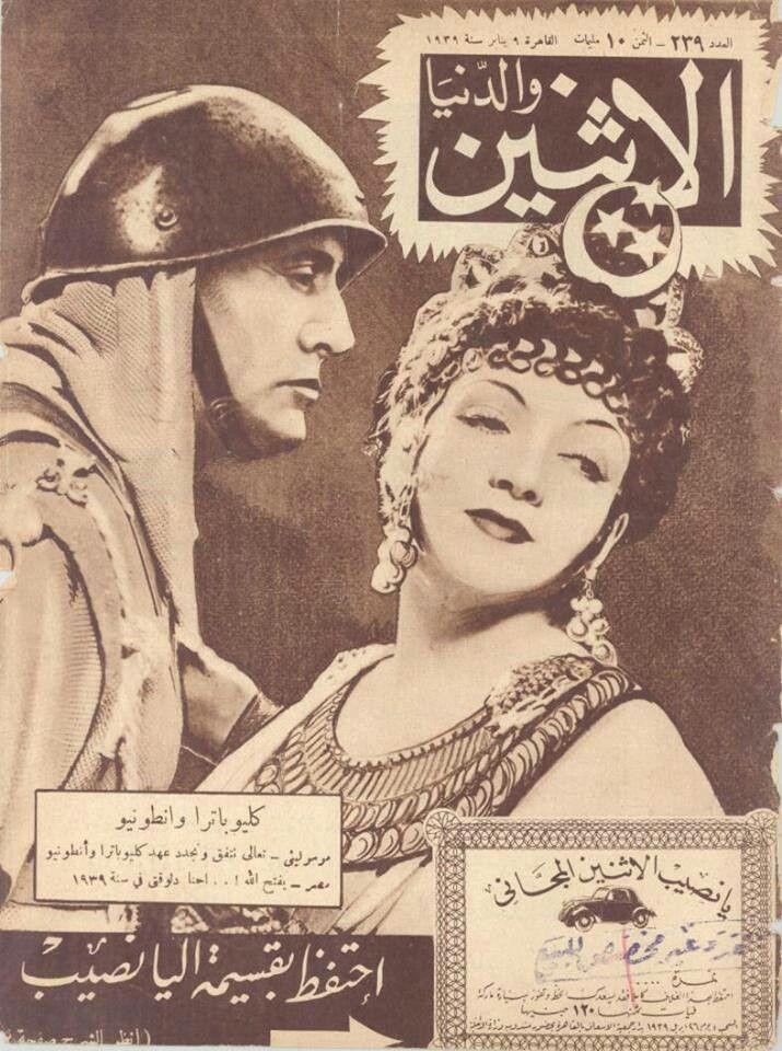 مجلة الاثنين والدنيا ١٩٣٩م Old Egypt Egypt History Contemporary History