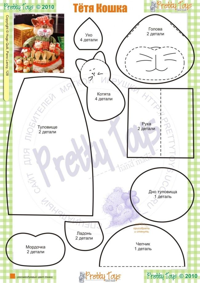Aunt cat funny cat with kittens sewn fleece and clothing - Cat clothing patterns free ...