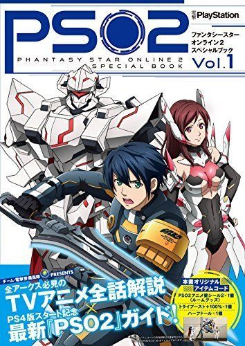 Phantasy Star Online 2 Anime Game Special Guide Book