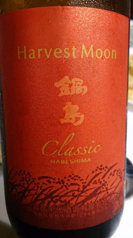 鍋島 純米ひやおろし Harvest Moon