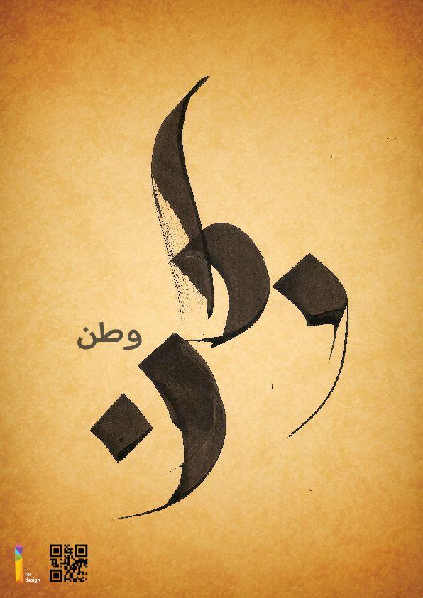 Arabic Modern Calligraphy by Imam Alwaery, via Behance