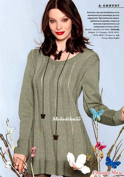 Стильный пуловер с вертикальными ажурными полосками. Спицы.