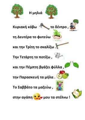 dreamskindergarten Το νηπιαγωγείο που ονειρεύομαι !: Η μηλιά - ένα ποίημα για τις ημέρες της εβδομάδας