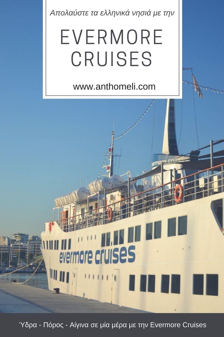 Εξερευνήστε τρία ελληνικά νησιά σε μία μέρα με την Evermore Cruises. Πόρος - Ύδρα - Αίγινα . Μάθετε περισσότερα εδώ: http://www.anthomeli.com/2017/07/krouaziera-tha-se-pao-tin-evermore-cruises.html