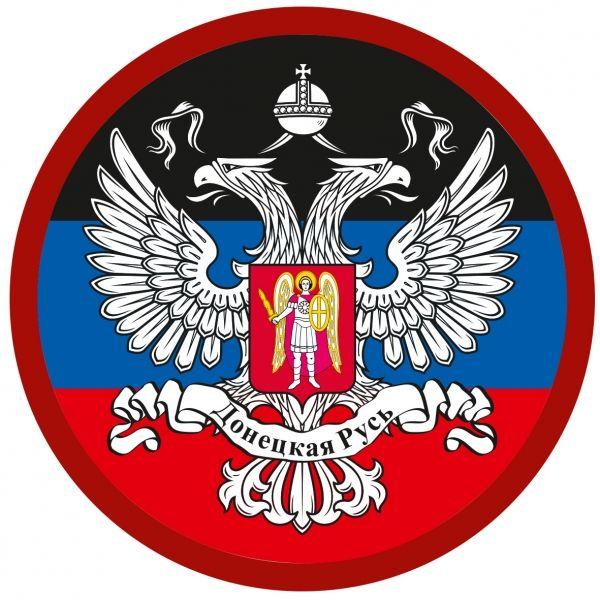 """Наклейка """"Донецкая Народная Республика""""-Sticker """"Donetsk People's Republic"""""""
