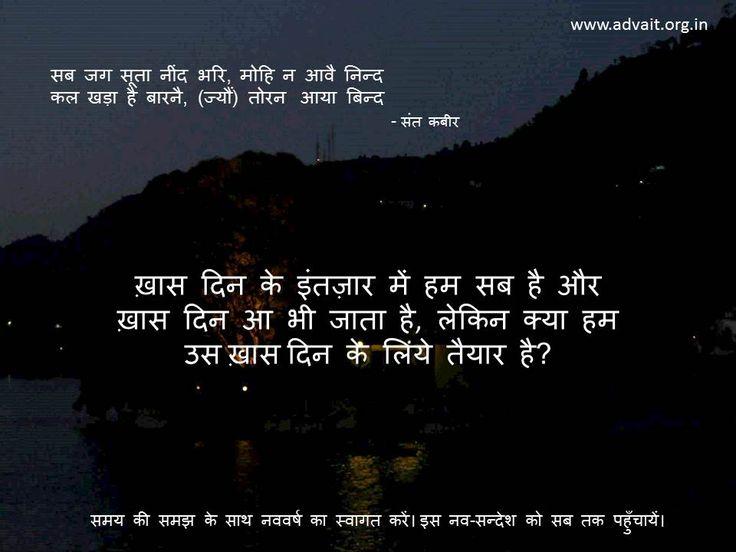 सब जग सूता नींद भरि, मोहि न आवै निन्द   कल खड़ा है बारनै, (ज्यौ) तोरन आया बिन्द   ~संत कबीर (Kabir)