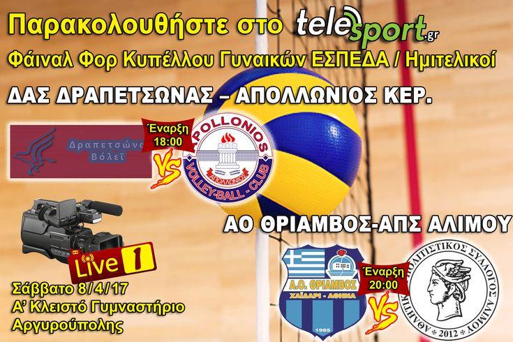 drapetsonavolley: Γιορτή στην Αργυρούπολη! Ζωντανά το F4 κυπέλλου ΕΣ...