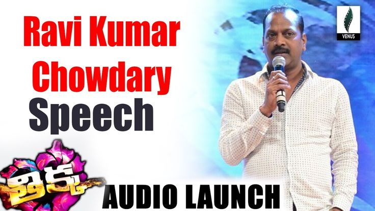 Ravi Kumar Chowdary Speech At Thikka Audio Launch - Venusfilmnagar