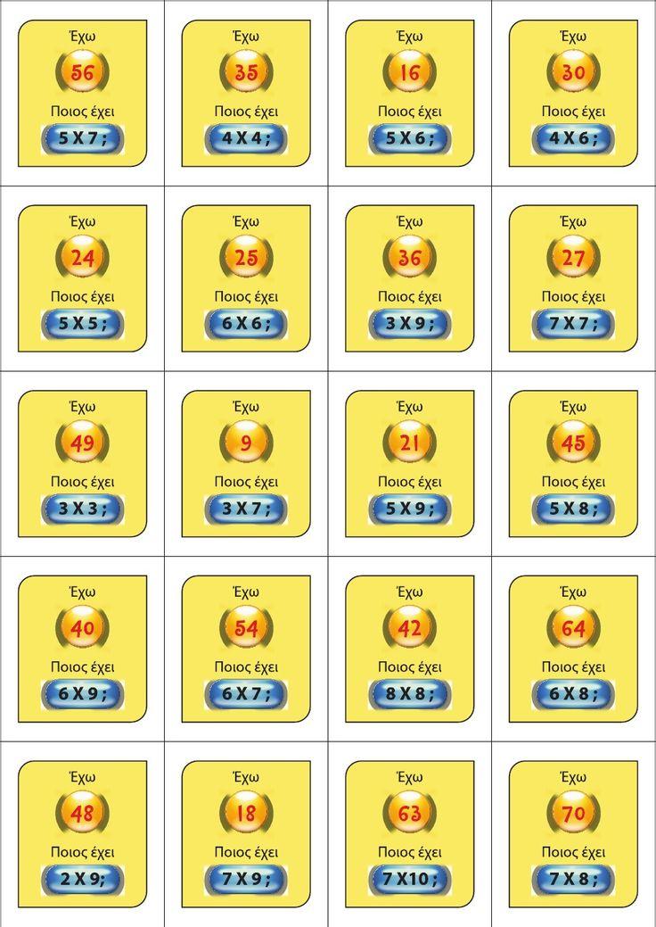 Παιχνίδι πολλαπλασιασμού για την τάξη - Εκπαιδευτικές κάρτες για εκτύπωση         -          ΗΛΕΚΤΡΟΝΙΚΗ ΔΙΔΑΣΚΑΛΙΑ