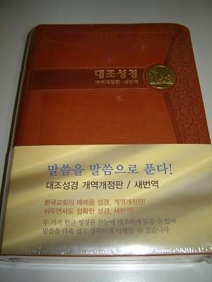 Korean Brown Leather Parallel Holy Bible NKRN78EDI / New Korean Revised Version and Revised New Korean Standard Version / Golden Edge