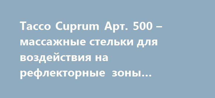 Taсco Cuprum Арт. 500 – массажные cтельки для воздействия на рефлекторные зоны «Москва RU» http://www.mostransregion.ru/d_001/?adv_id=24594  Предлагаю, продаю, реализую: Taсco Cuprum Арт.500 - Cтелька для целенаправленного массажного воздействия на рефлекторные зоны. Медные заклёпки на поверхности из кожевенного волокна обеспечивают приятный  массаж стопы. Нижний слой - фильтр из активированного угля , предотвращающий неприятный запах. Стелька способствует комфорту при ходьбе и может…