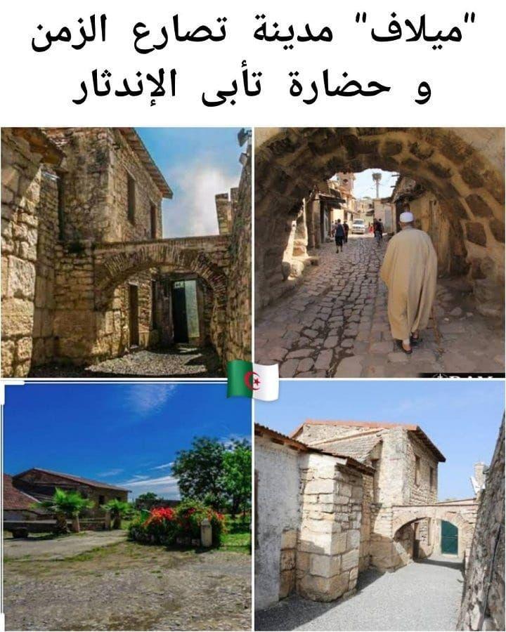 ميلاف القصبة او المدينة القديمة بميلة الجزائر من اجمل المدن التي تواجه شبح الانهيار نرجوا من السيد الوزير بن مسعود و House Styles Mansions Tourism