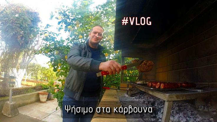 Ψήσιμο στα κάρβουνα | #VLOG #bbq