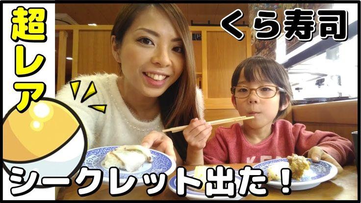 【くら寿司】奇跡!ビッくらポンで大当たり!超レア 妖怪ウォッチグッズでシークレットゲット!糖質オフや新メニューも【大食い】