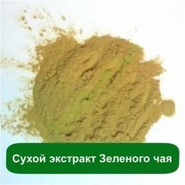 Купить натуральные сухие экстракты для косметики, экстракт зеленого чая как косметический компонент. Применение чая в косметике. Оптовая продажа экстрактов.