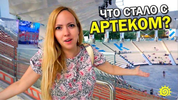 АРТЕК! Что изменилось? Украинский vs Российский. ДО и ПОСЛЕ реконструкци...