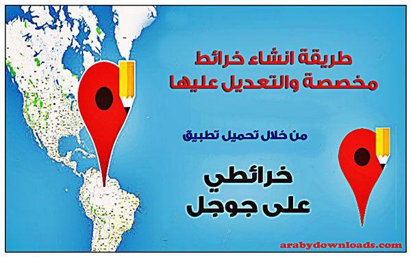 تحميل تطبيق خرائطي على جوجل لانشاء خرائط مخصصة والتعديل عليها Map Google Maps Google