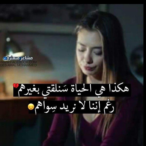 هكذا هي الحياة Arabic Quotes Sweet Words Funny Quotes