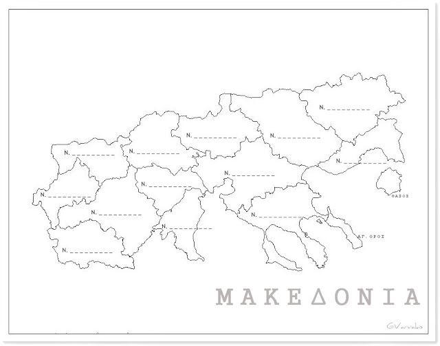ΜΑΚΕΔΟΝΙΑ - ΘΡΑΚΗ