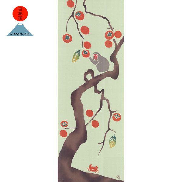 日本市 注染てぬぐい 柿の木:こだわりの和雑貨 和敬静寂