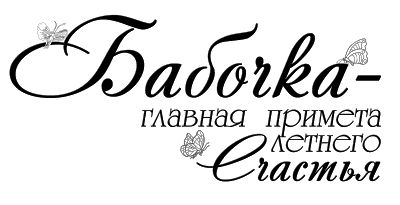 Красивые надписи от Марины. Обсуждение на LiveInternet - Российский Сервис Онлайн-Дневников