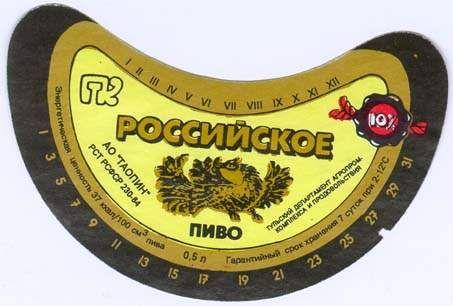 фото советских наклеек на бутылки пива тому естественные причины