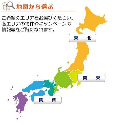宅地全国地図:地図から選ぶ。ご希望のエリアをお選びください。各エリアの物件やキャンペーンの情報等をご覧になれます。