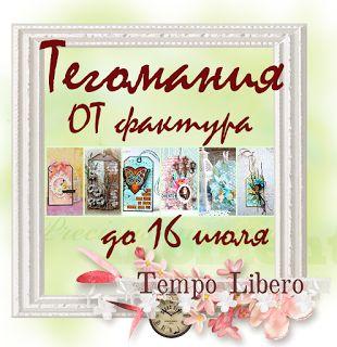 """Tempo Libero: """"Как я это делаю"""" - Теги с фактурным фоном"""