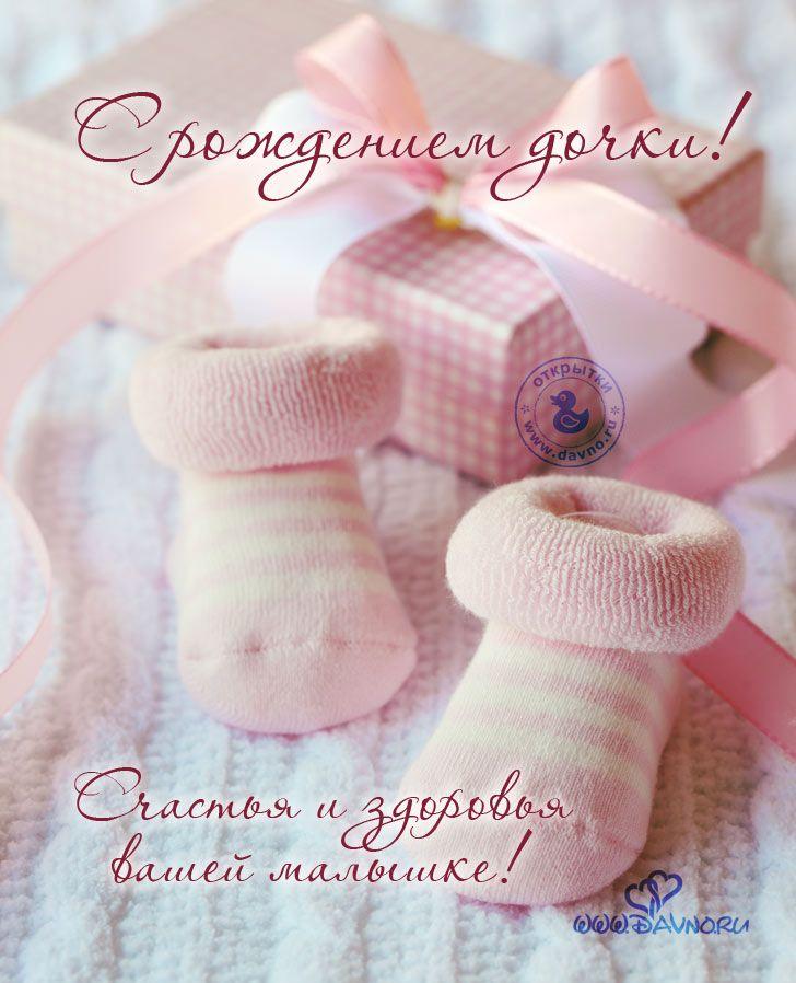 Открытки с рождением дочки своими словами