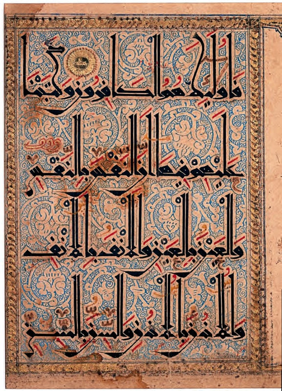 "Cat. No. 5: Folio from the ""Qarmathian Qur'an"" Iran, mid-12th century"
