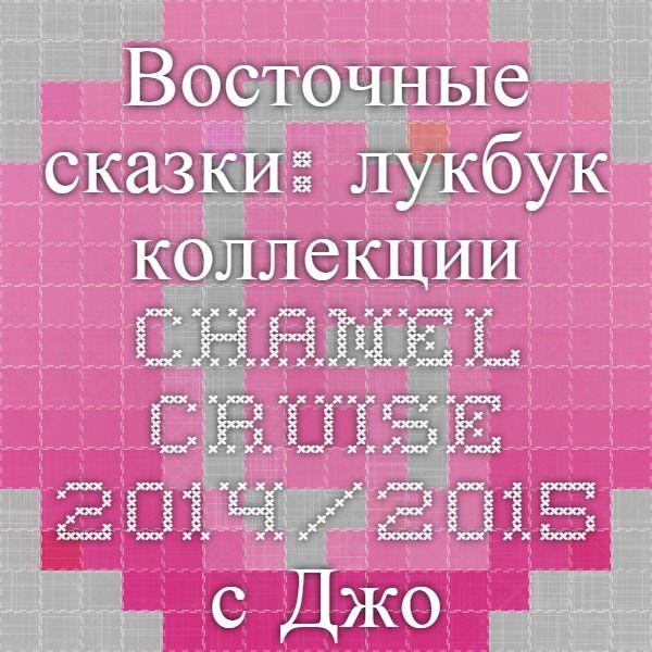 Восточные сказки: лукбук коллекции Chanel Cruise 2014/2015 с Джоан Смоллс и Хадсоном Кроэнигом