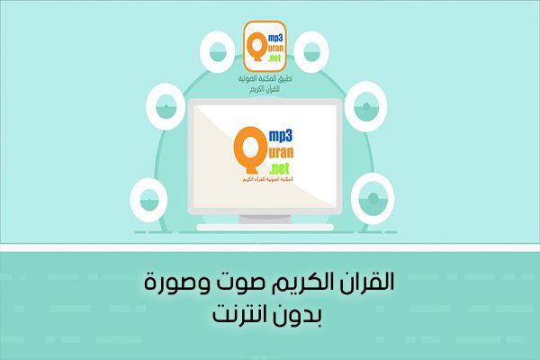 تحميل القران الكريم Mp3 Quran للجوال كاملا الاصدار الجديد بصوت أشهر القراء بدون انترنت 2018 مجانا Quran Pie Chart Person