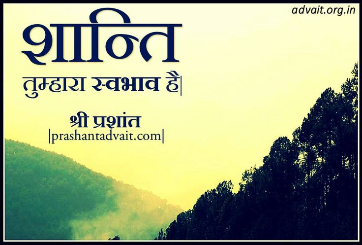 शान्ति तुम्हारा स्वाभाव है । ~ श्री प्रशांत  #ShriPrashant #Advait #peace Read at:- prashantadvait.com Watch at:- www.youtube.com/c/ShriPrashant Website:- www.advait.org.in Facebook:- www.facebook.com/prashant.advait LinkedIn:- www.linkedin.com/in/prashantadvait Twitter:- https://twitter.com/Prashant_Advait