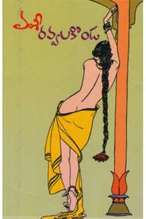 Ravvalakonda (రవ్వలకొండ) by Vamsi (వంశి) - Telugu Book Novel (తెలుగు పుస్తకం నవల) - Anandbooks.com