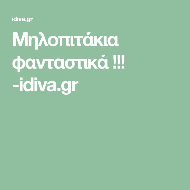 Μηλοπιτάκια φανταστικά !!! -idiva.gr