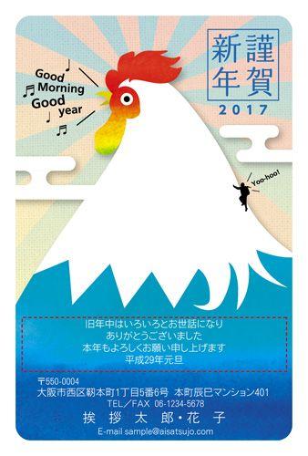 新年を告げるときの声を上げる鶏の富士山。皆様が高みへ登頂できる、晴れやかな年でありますように。 #年賀状 #デザイン #酉年