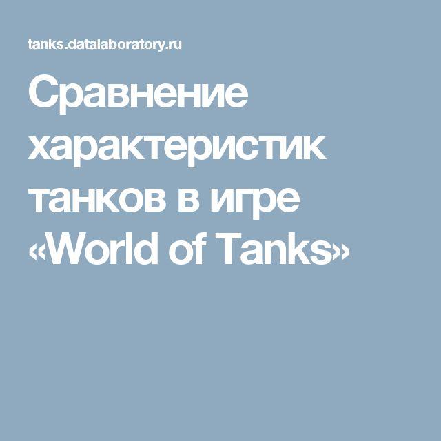 Сравнение характеристик танков в игре «World of Tanks»