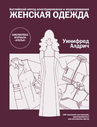 Книга «Английский метод конструирования и моделирования. Женская одежда»