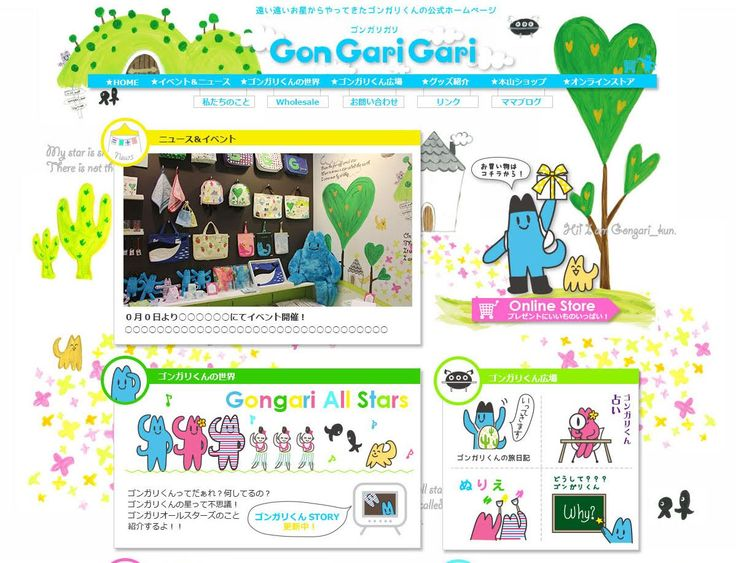愛知県名古屋市千種区にあるキッズとママとゴンガリくんのお店「ゴンガリガリ」HP