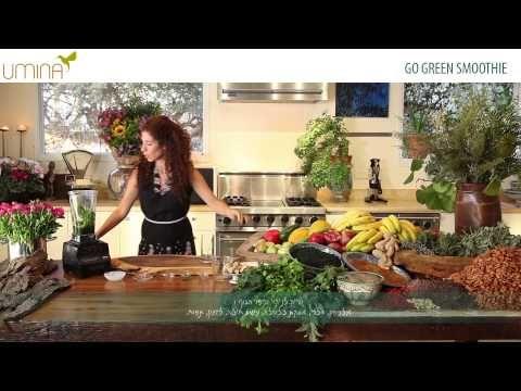 שייק לניקוי הגוף - Go Green Smoothie - YouTube