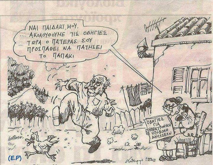 Γελοιογραφίες.... - Η ΔΙΑΔΡΟΜΗ ®