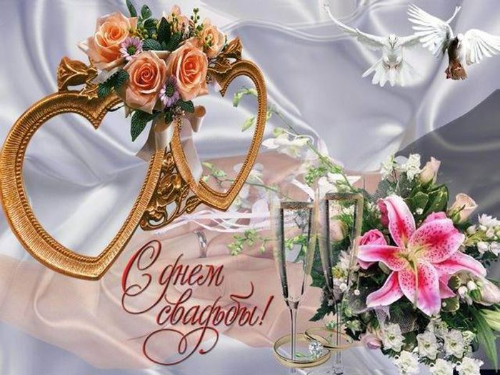 Открытка с юбилеем свадьбы музыкальные, пожеланиями