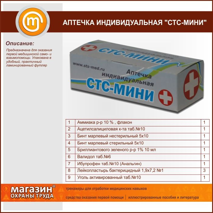 "Аптечка индивидуальная МИНИ. PERSONAL EMERGENCY ""STS-MINI"" Designed to provide first medical self-help and mutual aid. Packaged in a convenient, practical laminate pouch."