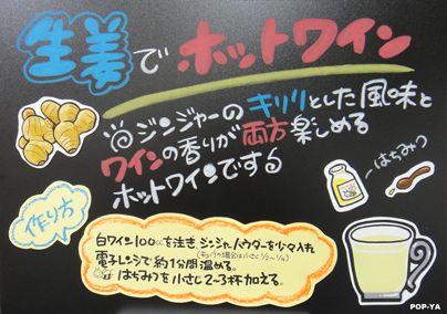 Hot Wine POP by Harue MIZUNO