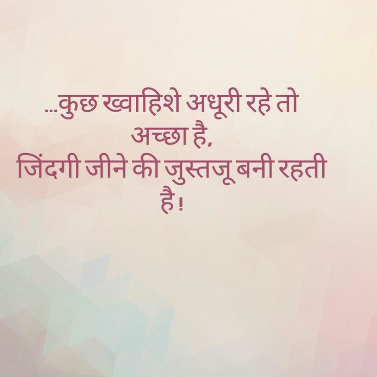 1000+ images about good morning on Pinterest | Hindi Quotes ...